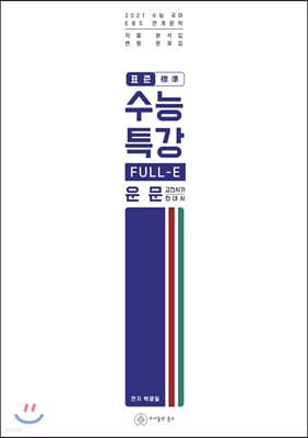 2021 표준 수능특강 FULL-E 운문 현대시 고전시가 (2020년)