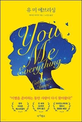 유 미 에브리싱(You Me Everything) (체험판)