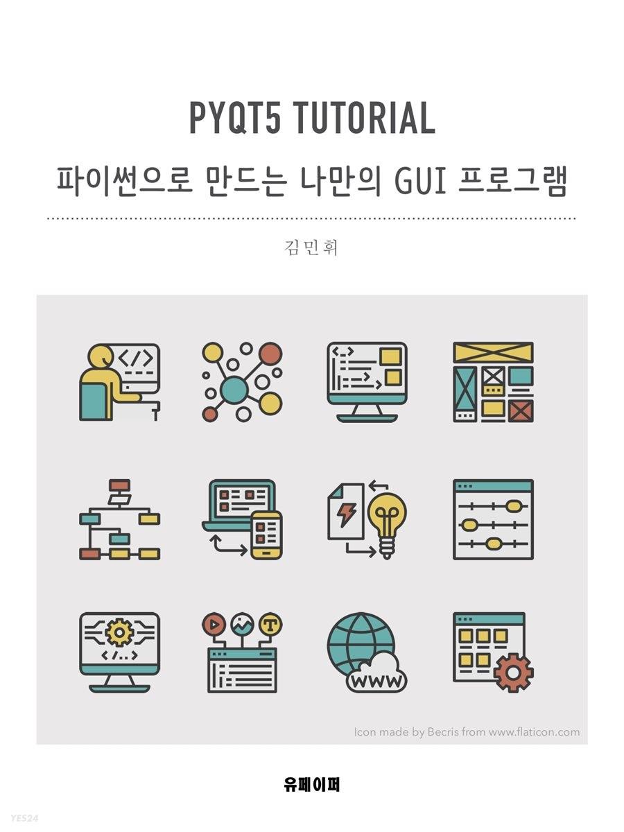 PyQt5 Tutorial - 파이썬으로 만드는 나만의 GUI 프로그램