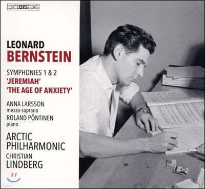 Christian Lindberg 레너드 번스타인: 교향곡 1번 '예레미야', 2번 '불안의 시대' (Leonard Bernstein: Symphonies No. 1, 2)