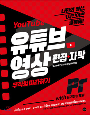 유튜브 YouTube 영상 편집+자막 무작정 따라하기 with 프리미어 프로