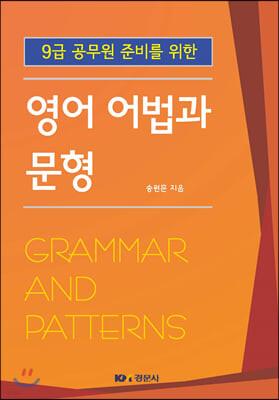 영어 어법과 문형