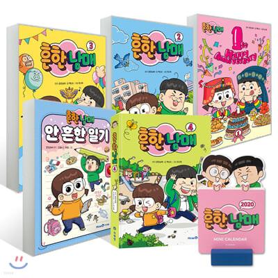 흔한남매 1~4권 + 안 흔한 일기 1 + 미니 달력 세트