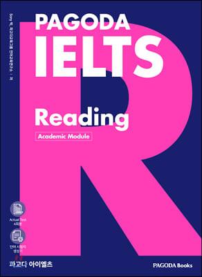 파고다 아이엘츠 리딩 PAGODA IELTS Reading