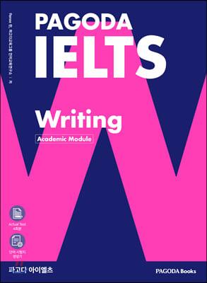 파고다 아이엘츠 라이팅 PAGODA IELTS Writing