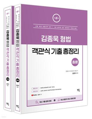 2021 김종욱 형법 객관식 기출 총정리