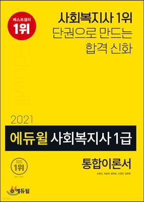 2021 에듀윌 사회복지사 1급 통합이론서