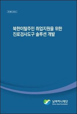 북한이탈주민 취업지원을 위한 진로검사도구 솔루션 개발