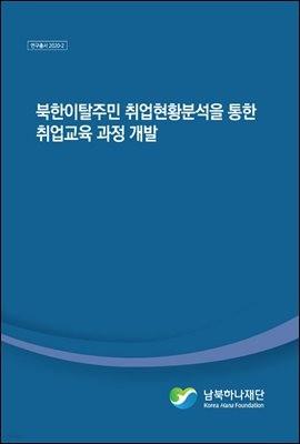 북한이탈주민 취업현황분석을 통한 취업교육 과정 개발