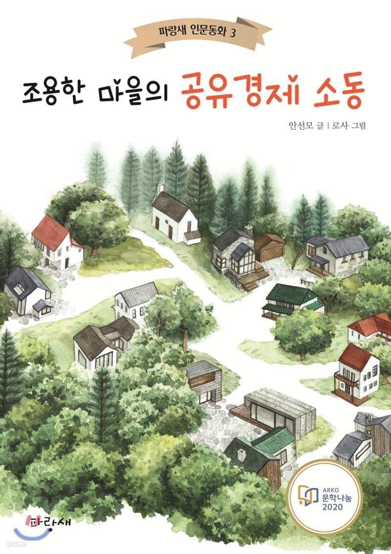 조용한 마을의 공유경제 소동