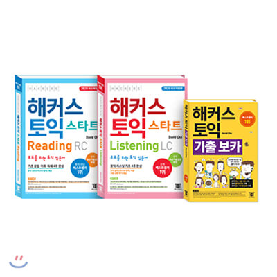 해커스 토익 스타트 RC + LC + 기출 보카