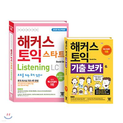 해커스 토익 스타트 리스닝 LC + 기출 보카