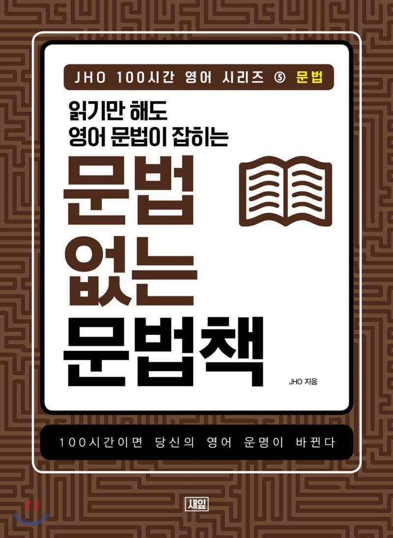 읽기만 해도 영어 문법이 잡히는 문법 없는 문법책
