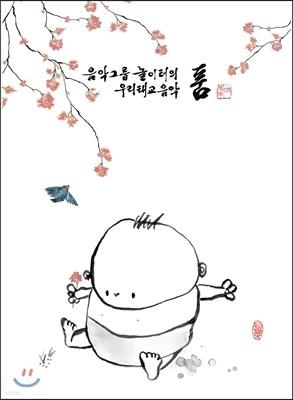 놀이터 - 국악태교앨범 : 품