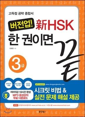 버전업! 新 HSK 한 권이면 끝 3급