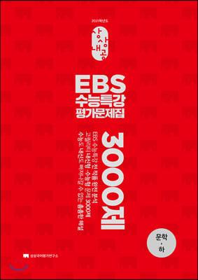 상상내공 EBS 수능특강 평가문제집 3000제 문학 (하)