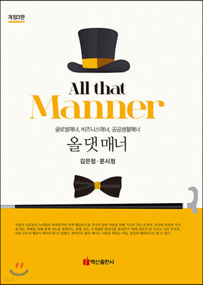 All that Manner 올 댓 매너