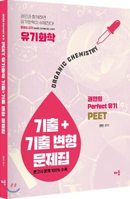 PEET 유기화학 기출+기출 변형 문제집