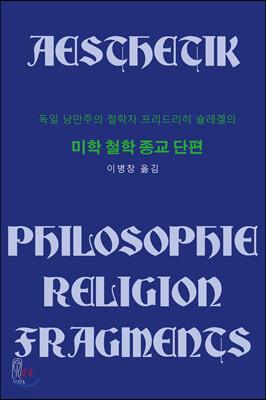 미학 철학 종교 단편