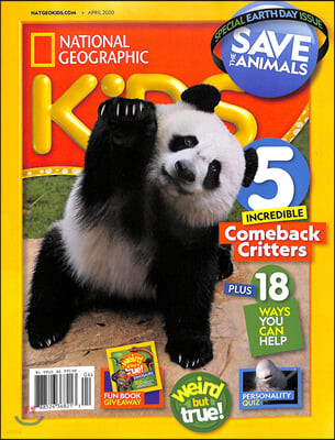 National Geographic Kids (월간) : 2020년 04월