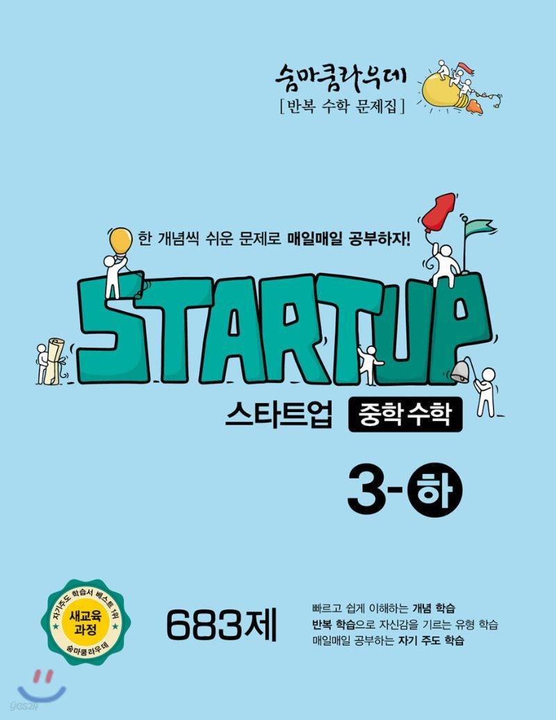 숨마쿰라우데 스타트업 중학수학 3-하 (2021년용)