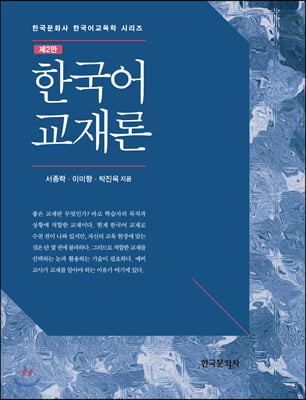 한국어 교재론