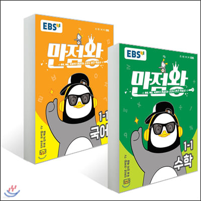 EBS 초등 기본서 만점왕 세트 1-1 (2020년/알파북 계산편, 펭수L홀더 포함)