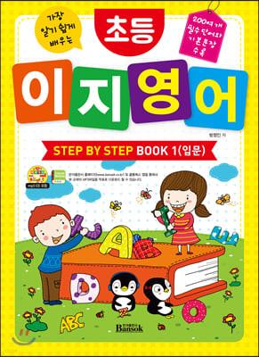 초등 이지 영어 STEP BY STEP BOOK 1 (입문)