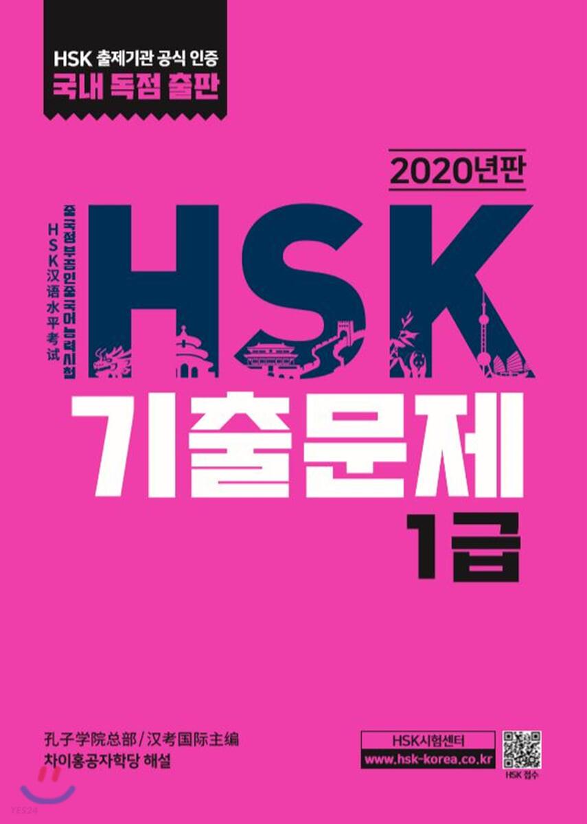 HSK 기출문제 1급