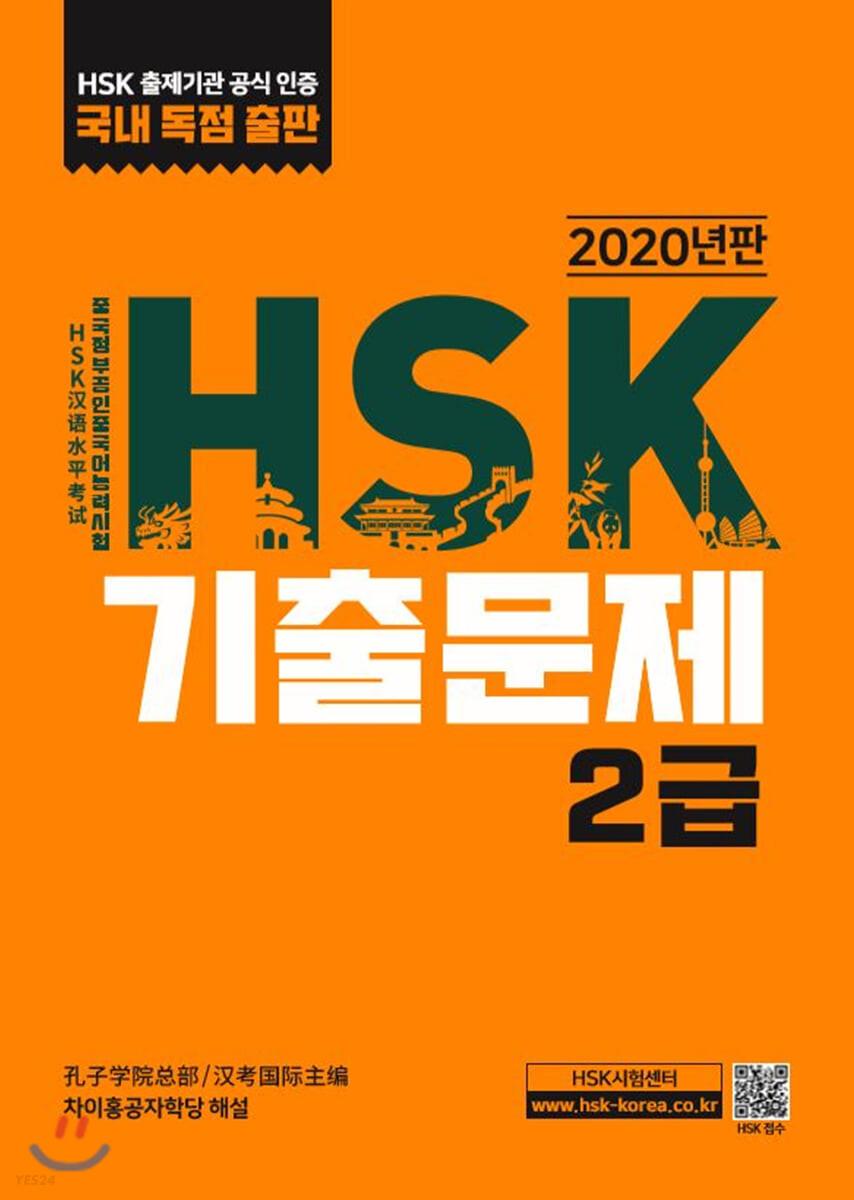 HSK 기출문제 2급