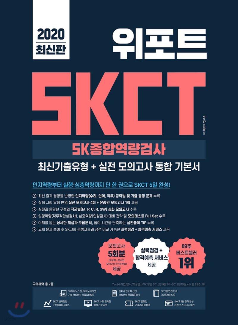 2020 위포트 SKCT SK종합역량검사 최신기출유형+실전 모의고사 통합 기본서