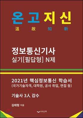 2021 온고지신 정보통신기사 실기[필답형] N제