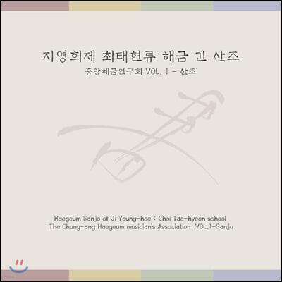 중앙해금연구회 Vol. 1 - 지영희제 최태현류 해금 긴 산조