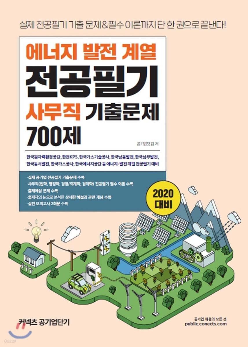 2020 공기업단기 에너지 발전 계열 전공필기 사무직 기출문제 700제