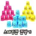 키움하우스 스태킹컵/컵쌓기/순발력/집중력/스피드