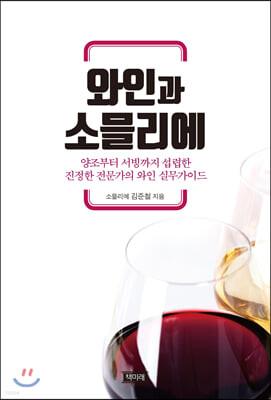 와인과 소믈리에