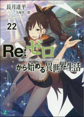 Re:ゼロから始める異世界生活(22)