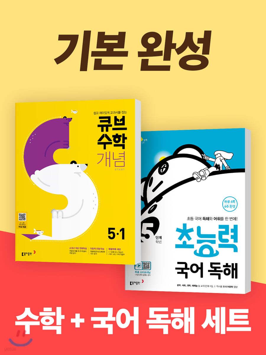 큐브수학S 개념 start 5-1 (2021년용) + 초능력 국어 독해 5단계 5학년