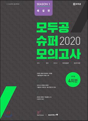 2020 모두공 슈퍼모의고사 시즌 1
