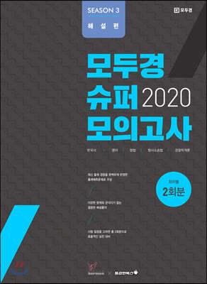 2020 모두경 슈퍼모의고사 시즌 3