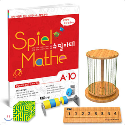 수학사랑이 만든 초등 STEAM 체험수학 슈필마테 A10