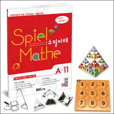 수학사랑이 만든 초등 STEAM 체험수학 슈필마테 A11