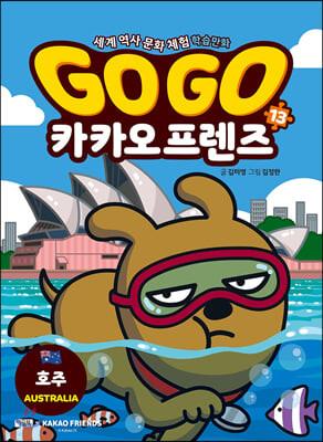 Go Go 카카오프렌즈 13
