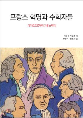 프랑스 혁명과 수학자들