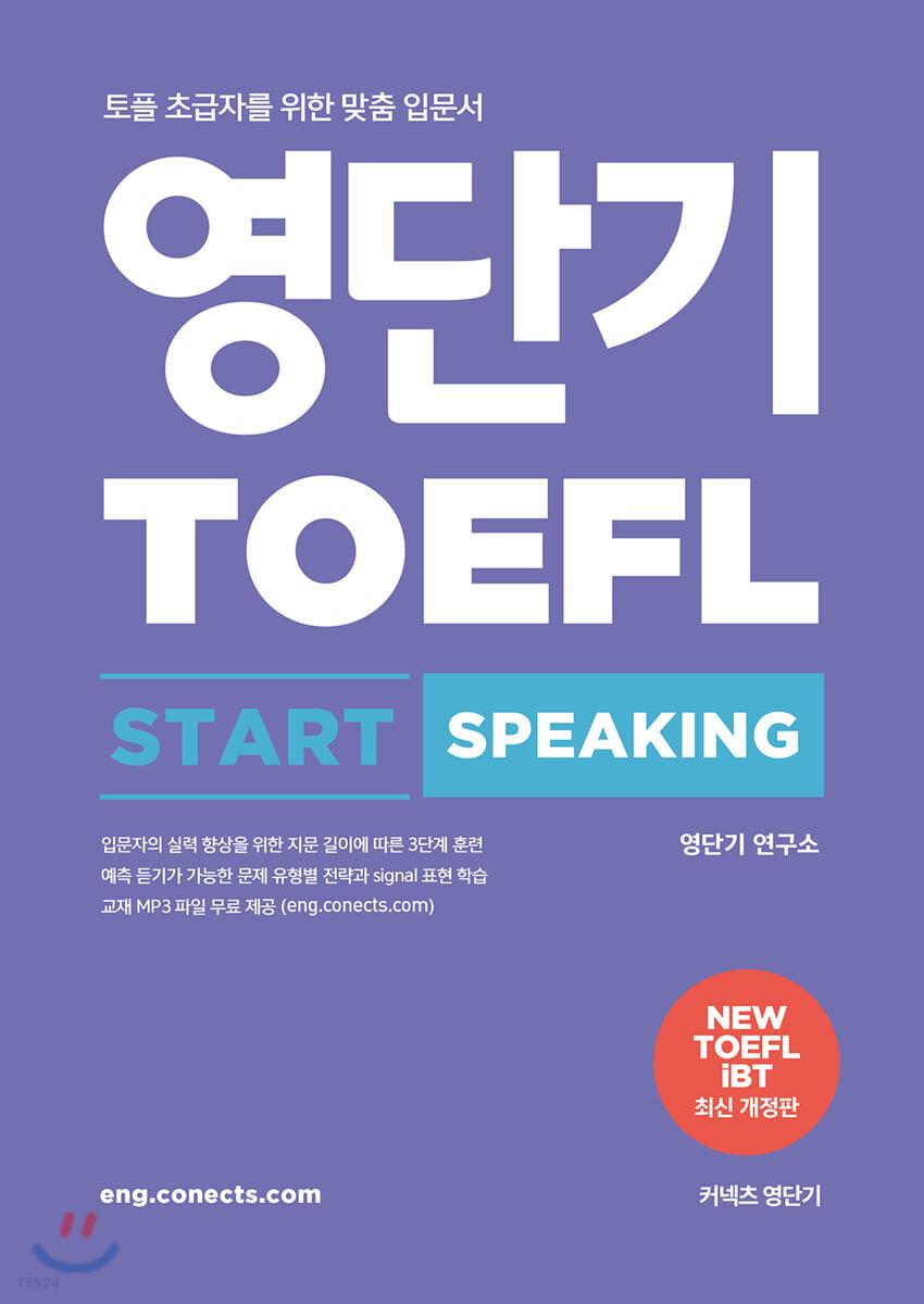 영단기 TOEFL START SPEAKING 토플 스타트 스피킹