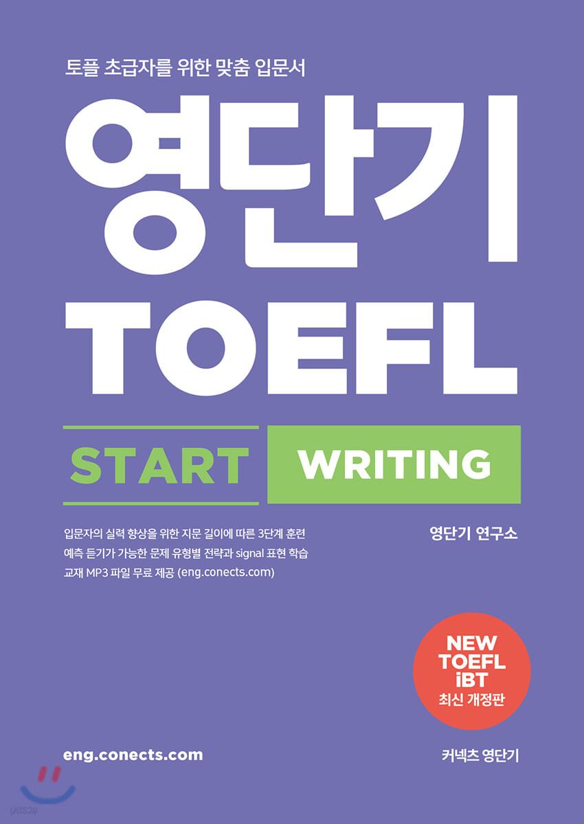 영단기 TOEFL START WRITING 토플 스타트 라이팅