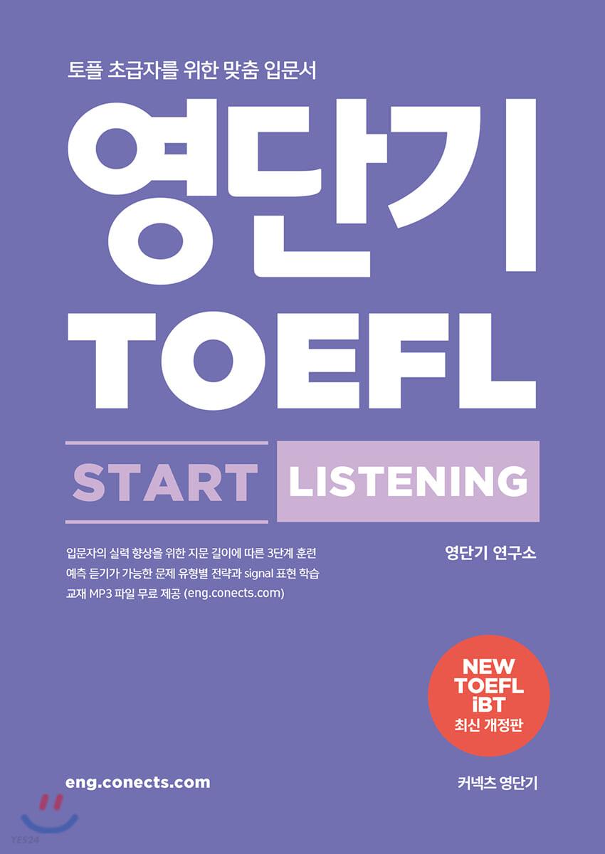 영단기 TOEFL START LISTENING 토플 스타트 리스닝