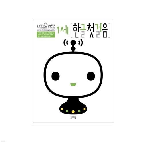 한글워크북 1세 한글첫걸음