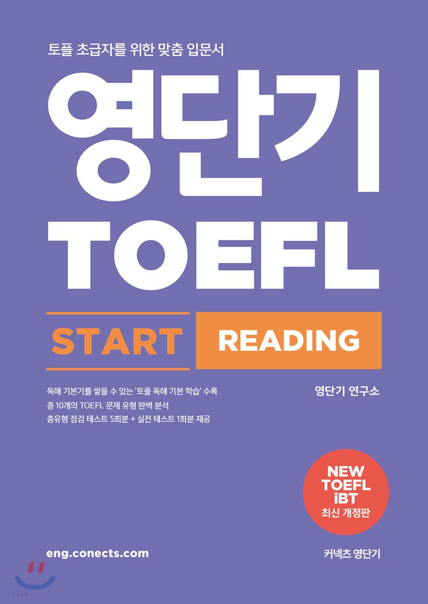 영단기 TOEFL START READING 토플 스타트 리딩