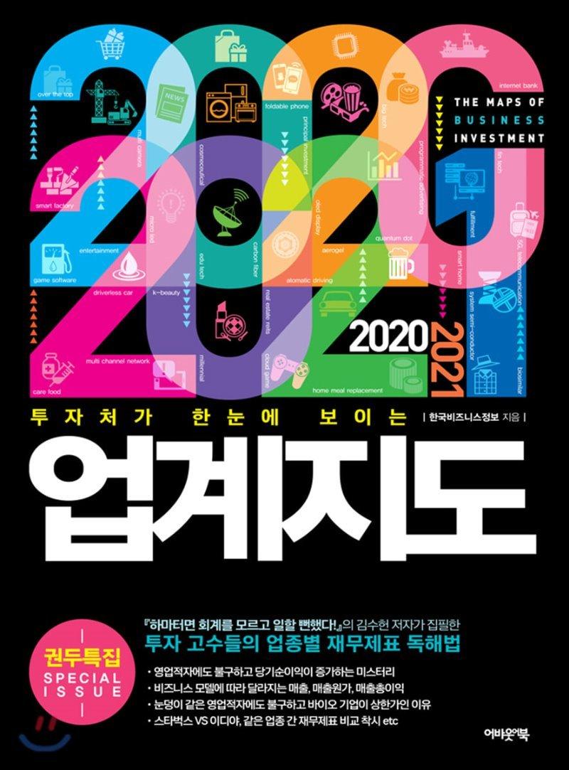 2020~2021 업계지도
